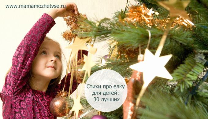 Стихи про елку для детей