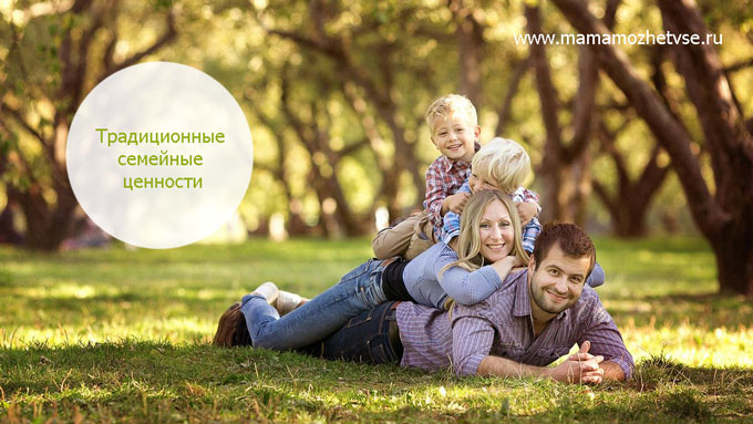 Традиционные семейные ценности 1