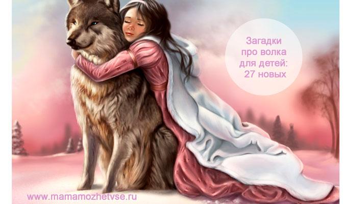Загадки про волка для детей