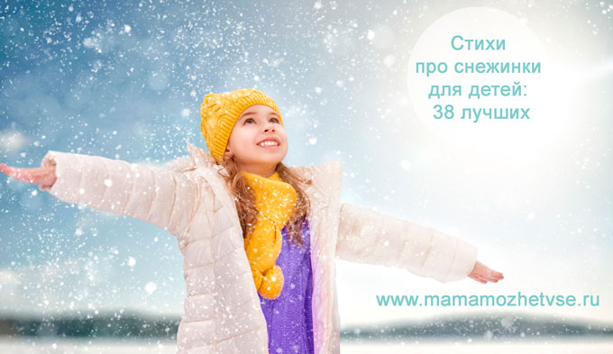 Стихи про снежинки для детей школьного возраста