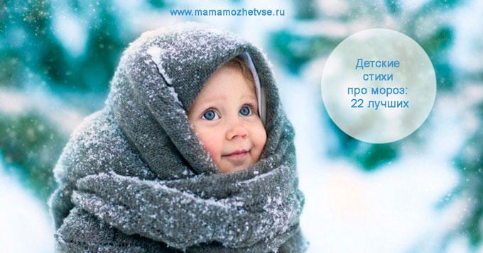 Детские стихи про мороз