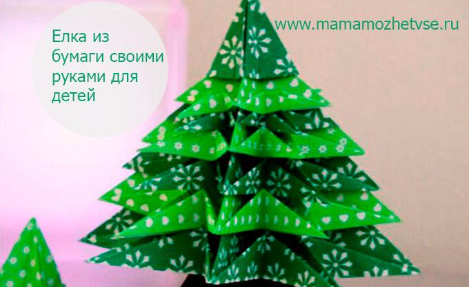 елка из бумаги для детей