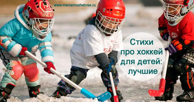 Стихи про хоккей для детей в школу