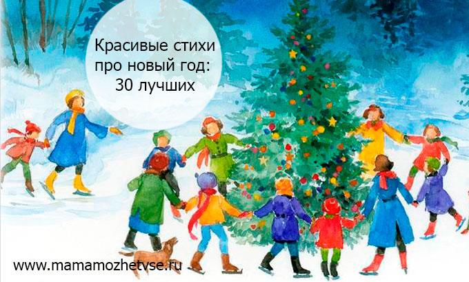 Красивые стихи про новый год для детей