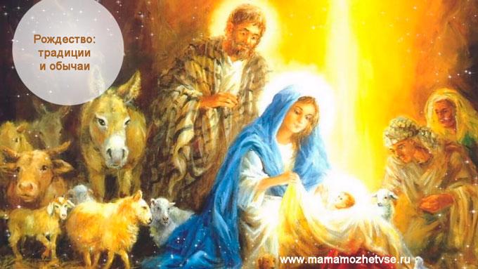 Рождество: традиции и обычаи в России