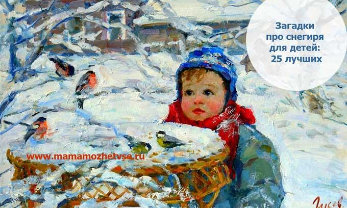 Загадки про снегиря для детей дошкольного возраста