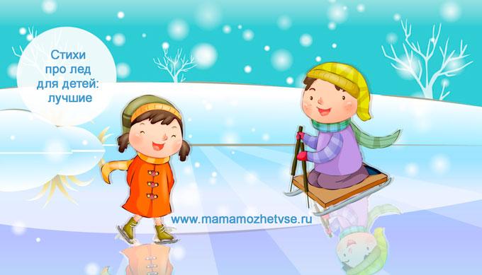 Стихи про лед для детей