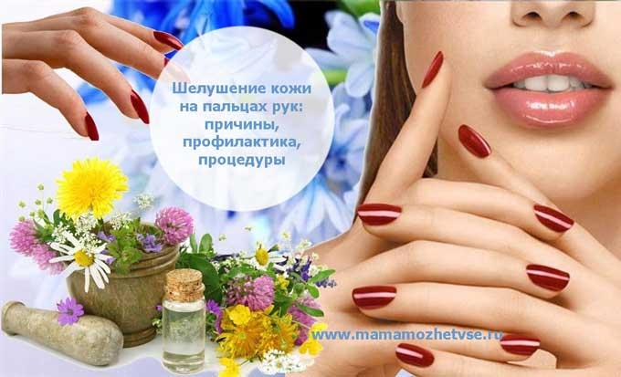 Шелушение кожи на пальцах рук: причины