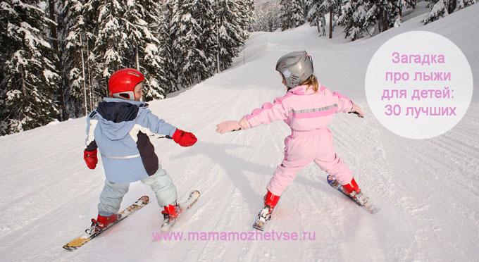 Загадка про лыжи для детей