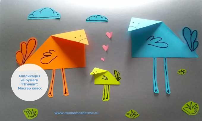 """Аппликация из бумаги """"Птички"""" для малышей"""