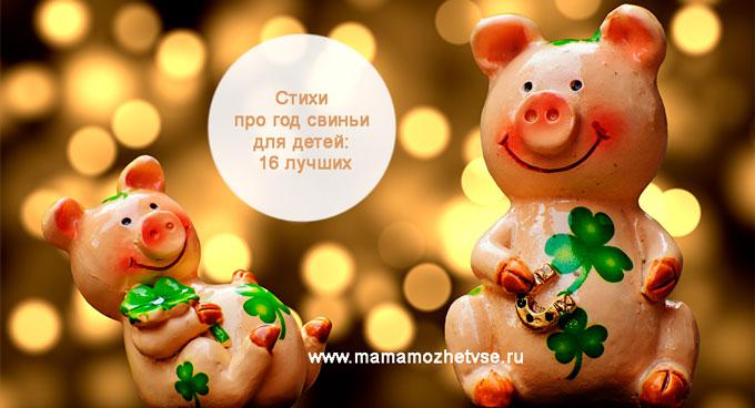 Стихи про год свиньи для детей