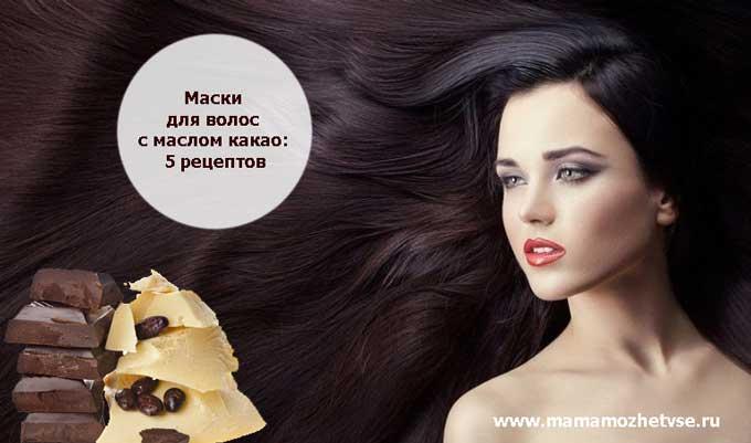 Маски для волос с маслом какао