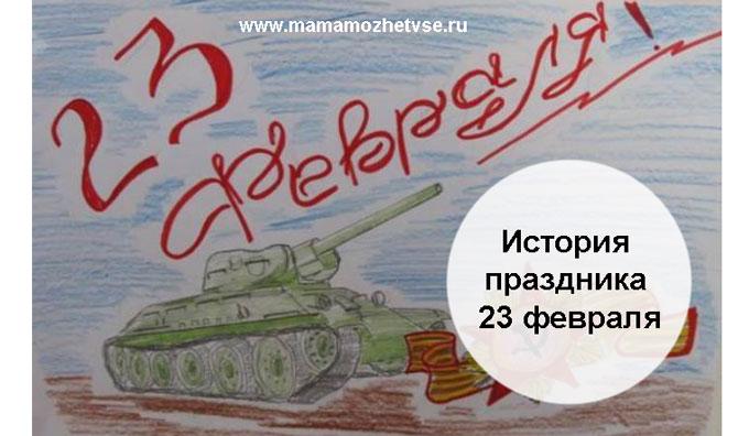 История праздника 23 февраля 1