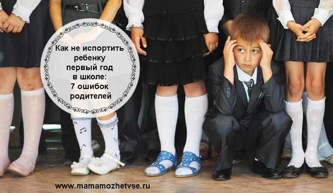 Как не испортить ребенку первый год в школе