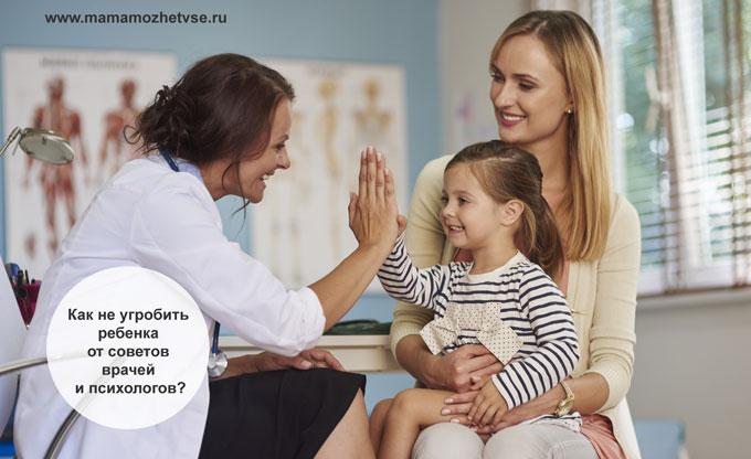 Как не угробить ребенка от советов врачей и психологов 1