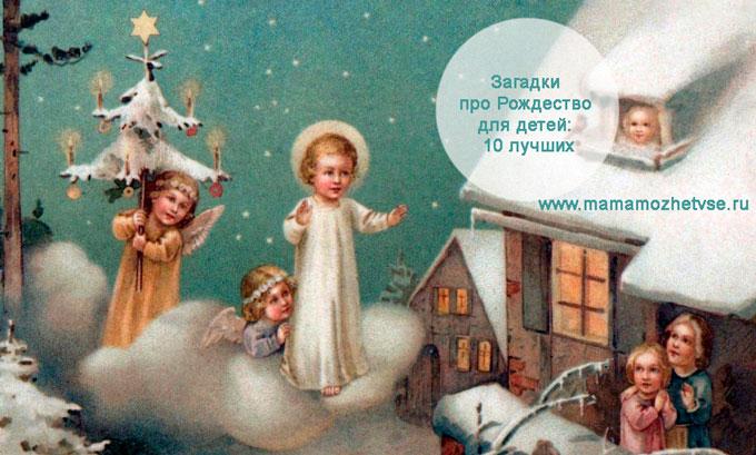 Загадки про Рождество для детей школьного возвраста