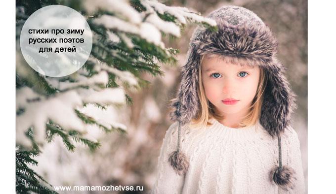 Стихи про зиму русских поэтов для детей