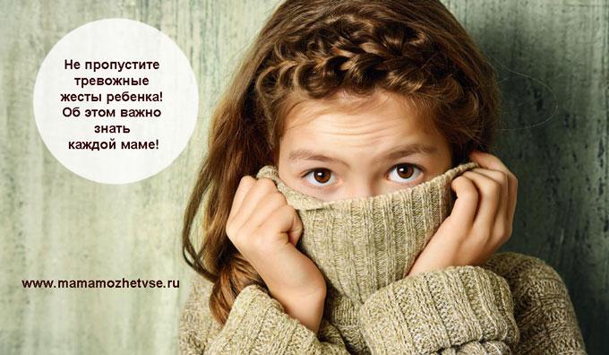 Не пропустите тревожные жесты ребенка