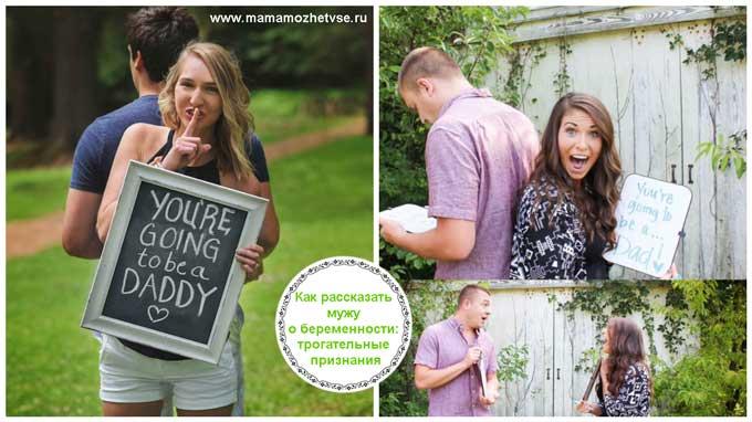 Как рассказать мужу о беременности: трогательные признания 2