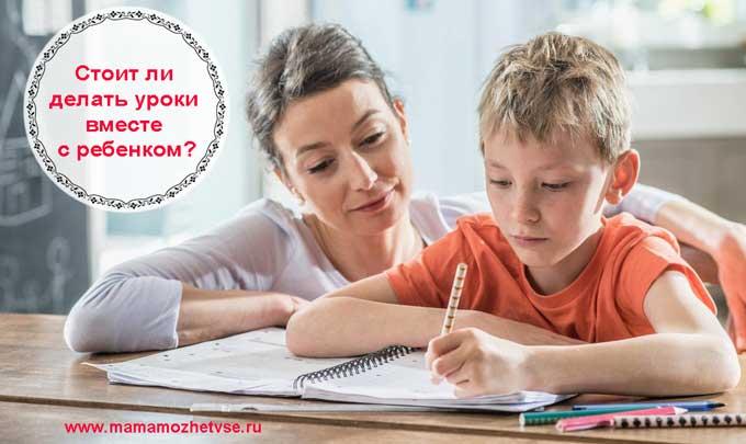 Стоит ли делать уроки вместе с ребенком 1 класс