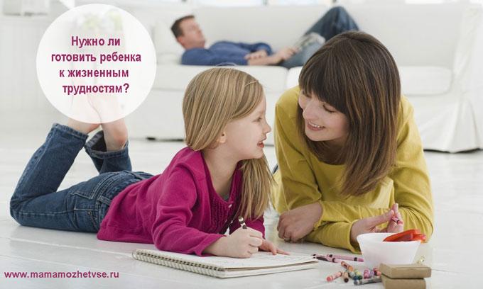 Нужно ли родителям готовить ребенка к жизненным трудностям