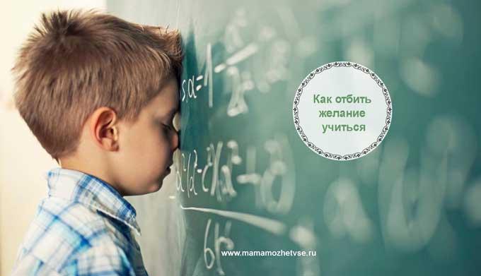 Как отбить желание учиться 2