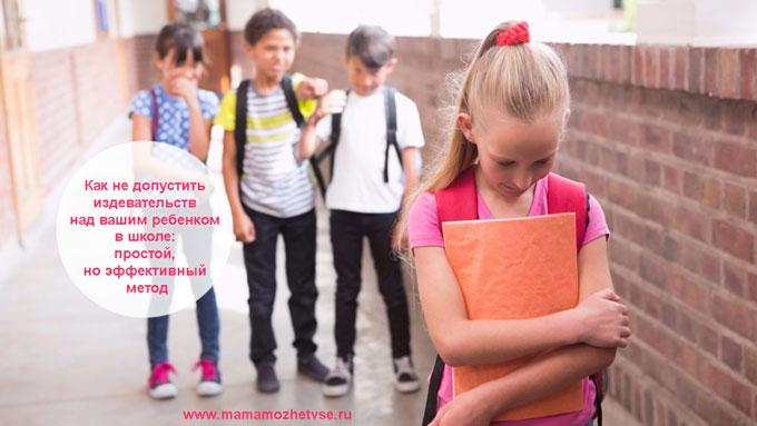Как не допустить издевательств над вашим ребенком в школе: простой, но эффективный метод 1