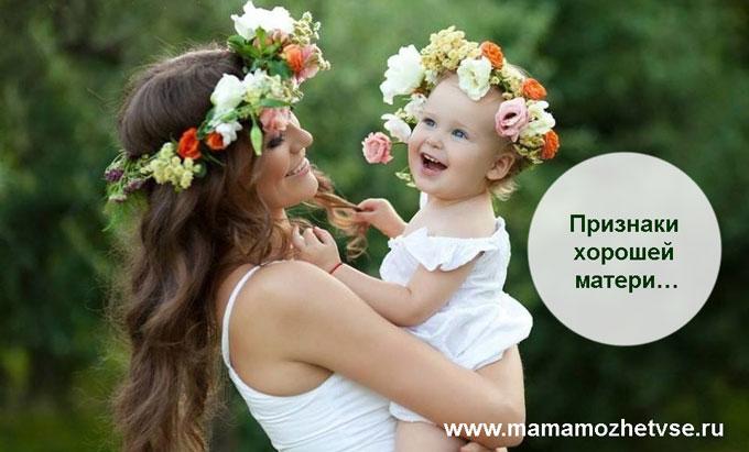 Признаки хорошей матери 1