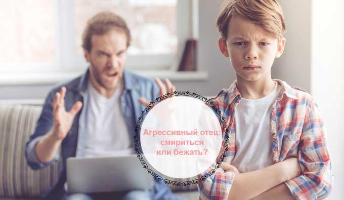 Агрессивный отец: смириться или бежать? 2