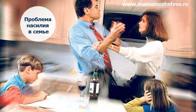 Проблема насилия в семье над детьми