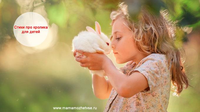Стихи про кролика для детей