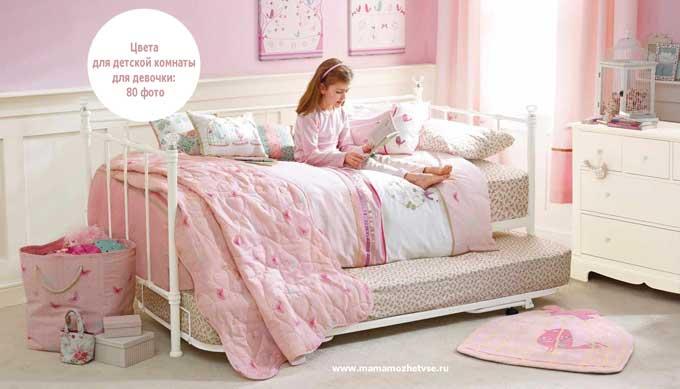 Цвета для детской комнаты для девочки c фото