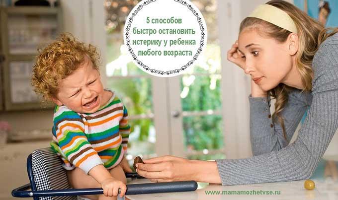 5 способов быстро остановить истерику у ребенка любого возраста 1