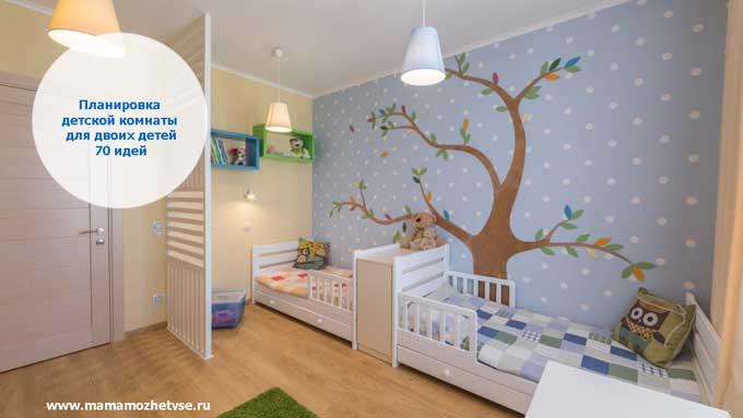 Планировка детской комнаты для двоих детей: лучшие идеи 5
