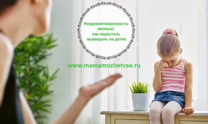 Неудовлетворенность жизнью: как перестать вымещать на детях 1