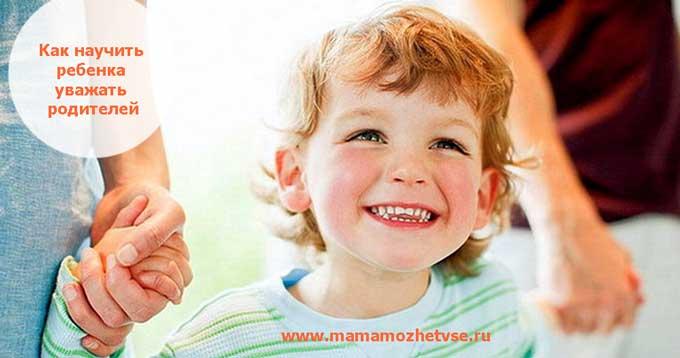 Как научить ребенка уважать родителей и взрослых