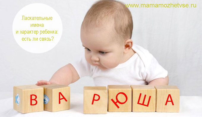 Ласкательные имена и характер ребенка