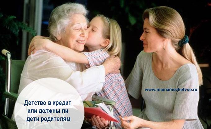 должны ли дети родителям