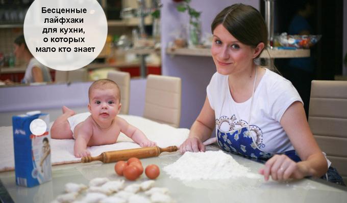 Бесценные лайфхаки для кухни, о которых мало кто знает 1
