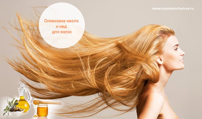 Оливковое масло и мед для волос: лучшие маски