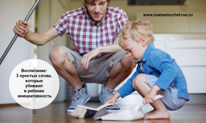 Воспитание: 3 простых слова, которые убивают в ребенке инициативность 1