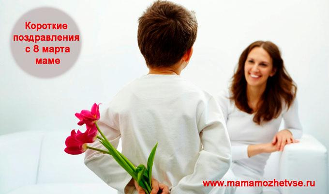 Короткие поздравления с 8 марта маме