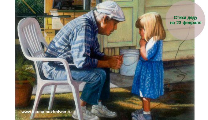 Стихи на 23 февраля дедушке