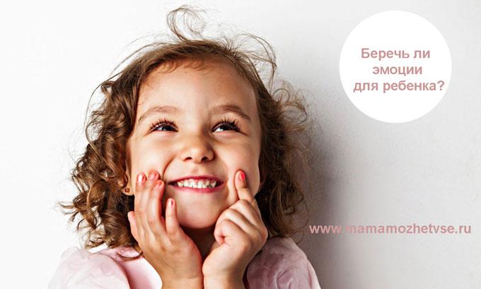 Беречь ли эмоции для ребенка