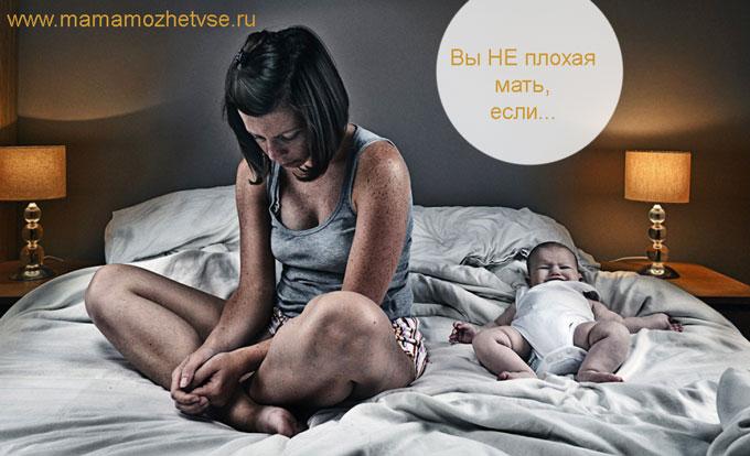 Вы не плохая мать, если 1