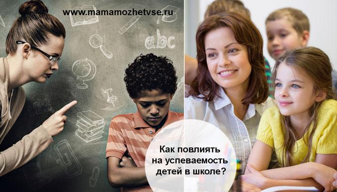 Как повлиять на успеваемость детей в школе 1