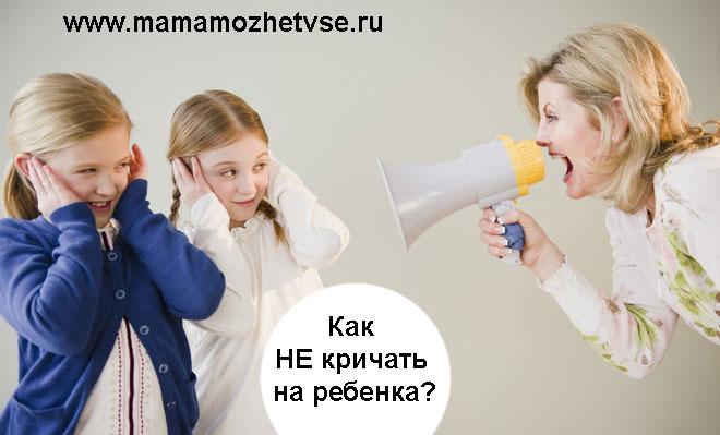 Как не кричать на ребенка уставшей маме