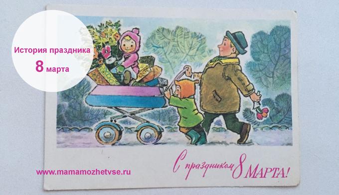 История праздника 8 марта для детей и взрослых