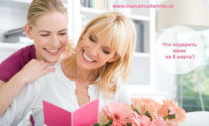 Что подарить маме на 8 марта от взрослой дочери