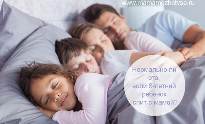 Нормально ли это, если 8-летний ребенок спит с мамой_1